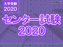 画像:【センター試験2020】問題・解答速報はいつ公開される?