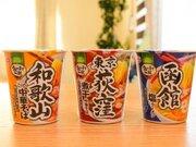 エースコック「飲み干す一杯」の新作、函館・荻窪・和歌山の「ご当地ラーメン」を味わってみた