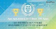 2017年「アプリオブザイヤー」投票受付中、100アプリ決定