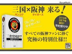 画像:究極のファン向け特別版「三省堂国語辞典 阪神タイガース仕様」