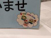 もはや隠しキャラ? 有楽町駅にひっそりたたずむ「ゆうさん・らくちゃん・ちょうさん」がユルすぎる【全国駅キャラ図鑑】
