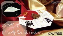 画像:「世界一落ちない紙ヒコーキ」の合格祈願お守り発売、価格は1,006(とおる)円