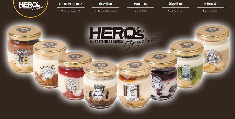 写真ニュース(3/3) 「ティラミスヒーロー」ブランドロゴ使用不可で改名 「HERO\u0027S」にパクリの指摘殺到、取材には「担当者不在」