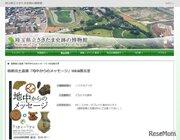 埼玉県、臨時休館中も楽しめる「#おうちでミュージアム」