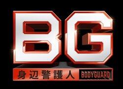 画像:木村拓哉が迫力満点のアクション披露!今後の見どころは「メンバーたちのアクション」 「BG」
