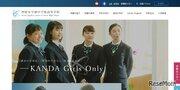 神田女学園、DDP校初の「PCDグローバルキャンパス」開校