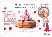 コメダ珈琲から「シロノワール キュート」が新登場 苺餡×ラズベリーソースのときめく甘さ