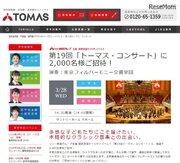 【春休み2018】2千名を無料招待、リソー「トーマス・コンサート」赤坂3/28
