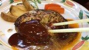 箸を入れた瞬間、洪水のような肉汁が... もはや衝撃映像!京都「とくら」のハンバーグ
