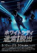 梅田地下街が脱出率1%のダンジョンに 深夜の脱出ゲーム「ホワイトシティ迷宮からの脱出」開催