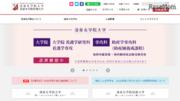 【大学受験2021】清泉女学院大、大学院看護学研究科・助産学専攻科の設置を構想中