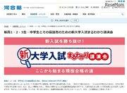 【大学受験】河合塾48校舎「新大学入試まるわかり講演会」2-3月