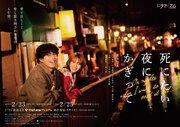 山本舞香が賀来賢人の彼女役「死にたい夜にかぎって」戸塚純貴&安達祐実ら出演