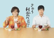 西島秀俊&内野聖陽、男性カップルの食卓描く「きのう何食べた?」ドラマ化