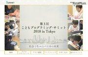 教育関係者150名募集「子どもプログラミング・サミット」上野2/24