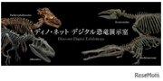 恐竜骨格をVRで見学「ディノ・ネット デジタル恐竜展示室」