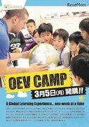 OSAKA ENGLISH VILLAGE、週単位の新プログラム