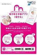 神奈川県「電子母子手帳」普及キャンペーン、3/18まで