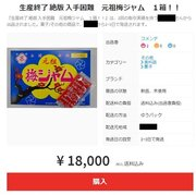 製造終了「梅ジャム」がメルカリで高額転売 定価の15倍でも売買成立「貴重な駄菓子の最後の大人買いにいかがでしょうか?」