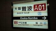 まだまだ継続中!「#関東人にはわからない」大喜利大会