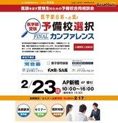 【大学受験】医学部進学イベント…受験相談2/9・予備校選択2/23