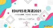 北海道最大級の教育情報イベント「EDUFES北海道」2/22-27