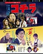 監督は前野朋哉! 岡山県、巨大生物映画風に「コチラ」への移住をPR