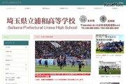 浦和高校野球部による野球教室2/8…小学生50名募集