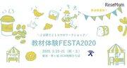 【実施検討中】2日間で21コマのWS「教材体験FESTA」3/20・21