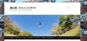 ラインの上を飛んだり跳ねたり... 愛知県出身の高校生がスラックラインで世界一に