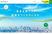 東京都職員採用試験、ICT職新設に伴い新試験方式