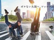 「大阪にツッコメ」Uターン呼び掛けるサイト、人が地面に突っ込む画像に「怖い」の声 担当者は「インパクト狙い」と告白