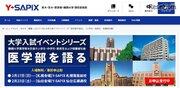 Y-SAPIX、最新入試動向を分析「医学部を語る」札幌・仙台2月