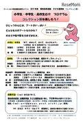 愛知県美術館、小中高生向け「コレクション展」鑑賞企画2月