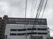 町田ヨドバシの駐車場、カーナビ「暴走」の噂は本当? 現地で試してみた結果は...