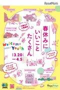 【春休み2020】都立美術館・博物館が無料に「Welcome Youth」18歳以下対象
