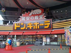 画像:「ドン・キホーテ」徳島に初進出 8月オープン計画、未出店は高知だけに