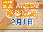 【中学受験2020】解答速報情報(2/1版)開成、麻布、武蔵、桜蔭、雙葉、女子学院、渋渋など