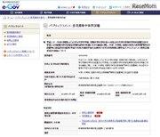 東京23区の大学定員抑制、2/10までパブコメ実施