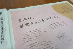 画像:ゴディバの新聞広告「日本は、義理チョコをやめよう」が話題 「あげる方ももらう方も面倒がっている」と共感の声