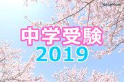 【中学受験2019】2/1首都圏入試ピーク、解答速報と最終出願状況・倍率
