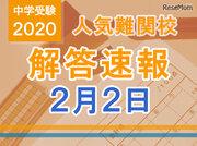 【中学受験2020】解答速報情報(2/2版)栄光、聖光、豊島岡女子など