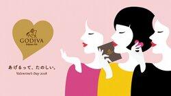 画像:ゴディバ、義理チョコ廃止広告の意図は? 「あげる人が主役、あげる人が心から楽しめるバレンタインが理想」