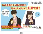 「自画撮り被害」防止へ、東京都が全国初の条例施行