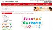 国際子ども図書館、上野「東京・春・音楽祭2018」で絵本&音楽会3/25