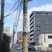 「電柱広告」に括目せよ! 滋賀の商工会、おもしろキャッチコピーで中小企業支援