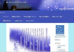画像:知ってた? 世界で初めて人工雪づくりに成功したのは石川県民だった