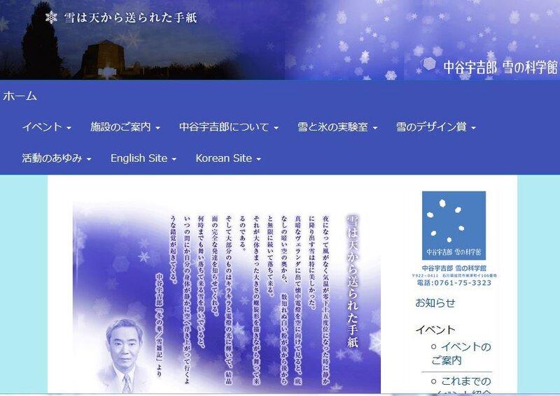 画像:「中谷宇吉郎 雪の科学館」のホームページより