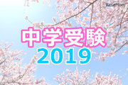 【中学受験2019】合格実績(2/3 10時)速報、桜蔭にSAPIX164人・日能研28人合格