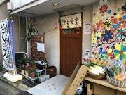 <東京暮らし(8)>地域に根付いた「子ども食堂」